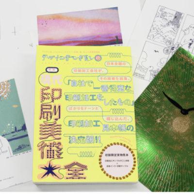 現代に蘇る「原色版印刷」など、印刷技術の頂点を極めた5作品を紹介