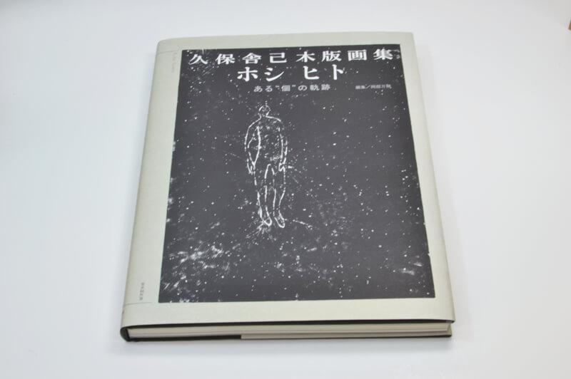 スーパーブラックインキ印刷による木版画集